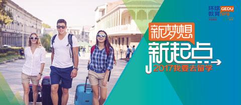 2017我要去留学
