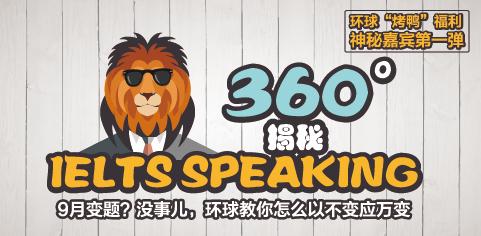 神秘嘉宾360°揭秘IELTS SPEAKING