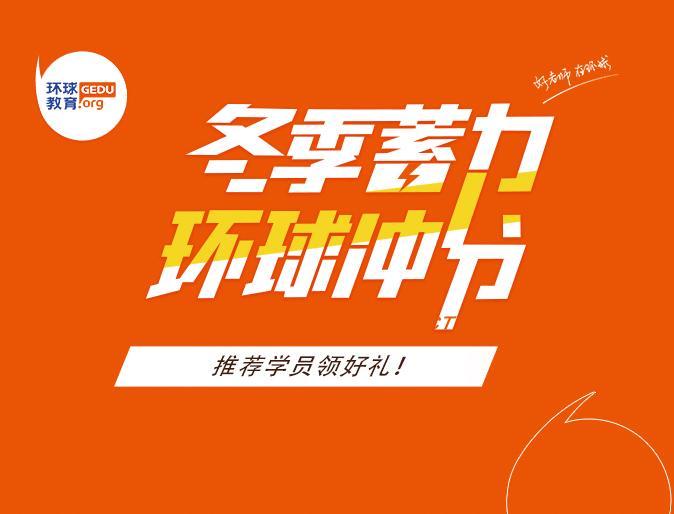 1500元雅思奖学金+推荐好友送iPad等大礼