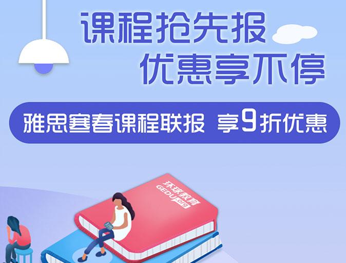 寒假+春季雅思课程抢先报!联报9折优惠