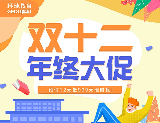 年终大促 | 惠州环球教育12月钜惠来袭