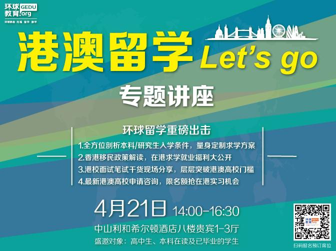 一起去香港上大学