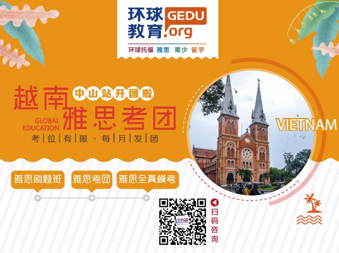好玩又提分丨越南ope体育官网app考试全攻略!