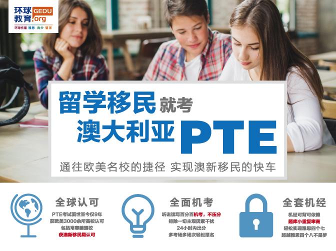 PTE考试