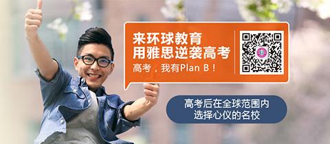 环球教育-高考B计划