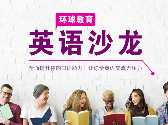 环球教育|环球雅思托福|英语沙龙