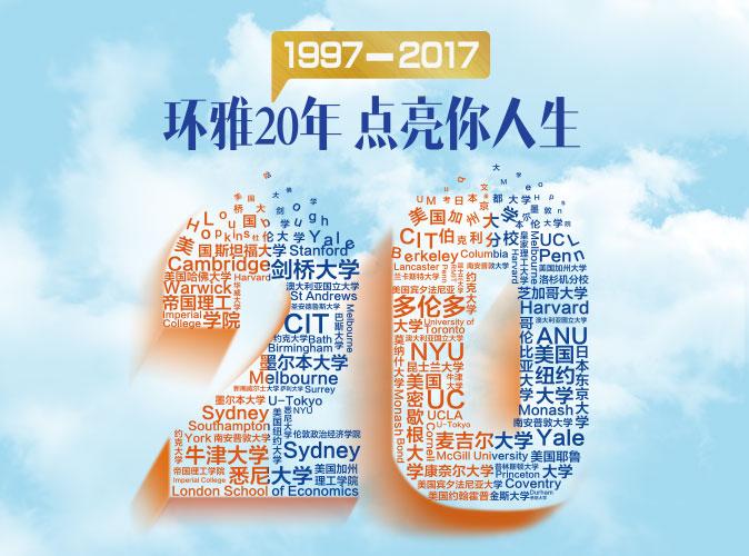 环球雅思20周年