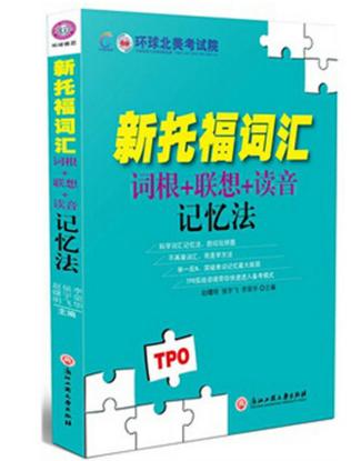 """""""2017托福学习资料新托福词汇"""""""