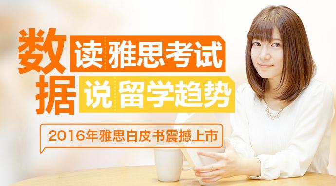 2016雅思白皮书震撼上市
