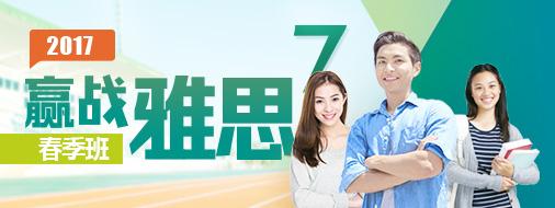 2017赢战雅思7+(春季班)