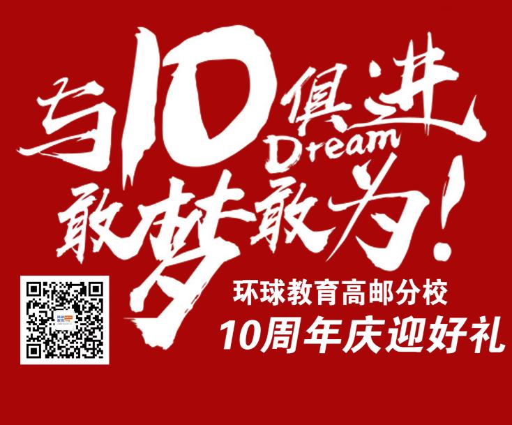 环雅10周年庆二波彩蛋,福利来袭!