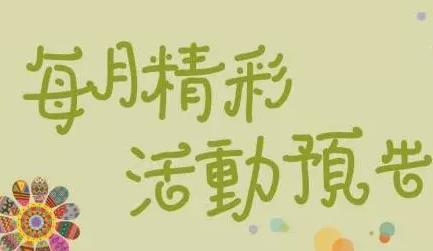 【活动预告】环球教育高邮分校9月活动早知道!