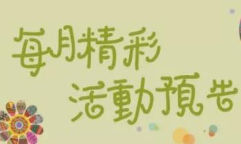 【活动预告】环球教育高邮分校10月活动早知道!