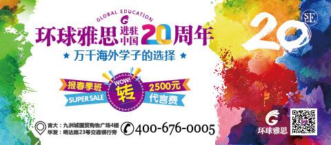 环球雅思进驻中国20周年 | 万千海外学子的选择