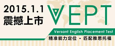 VEPT雅思/托福测试系统