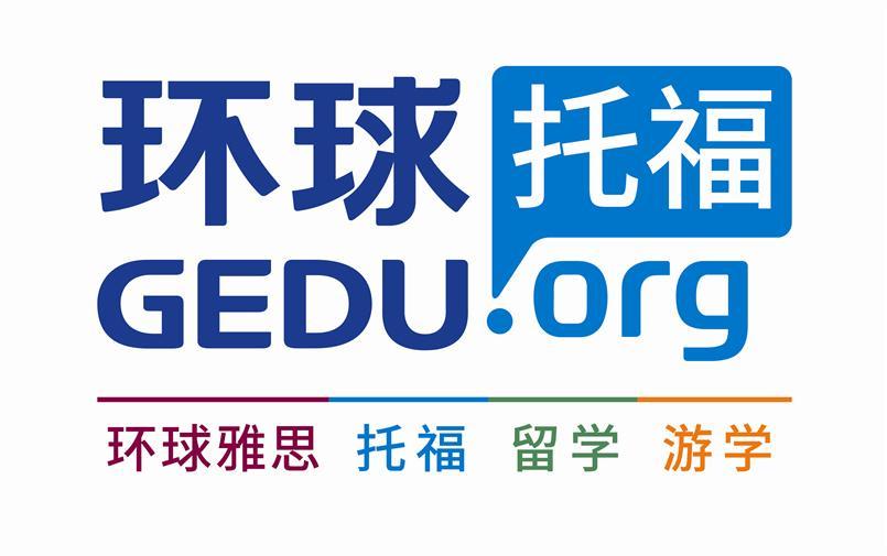 上海环球雅思英语培训机构