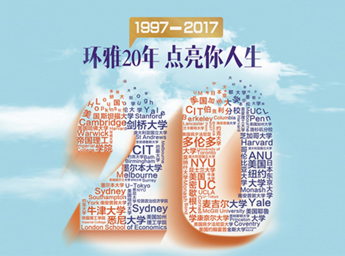 20年专注雅思培训-环球雅思