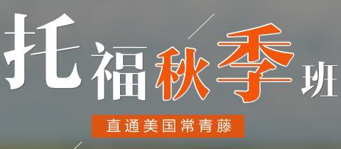 2016托福秋季班