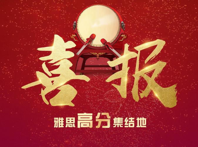 扬州环球雅思高分风暴 | 雅思高分,从环雅开始;名校之梦,从这里起航!