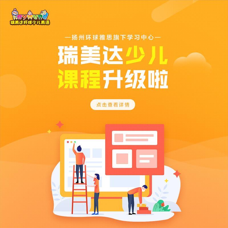 扬州环球雅思幼少儿课程升级丨走在前端的国际课程