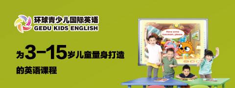 环球青少儿国际英语