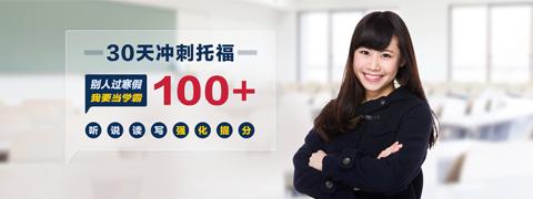 2017托福寒假班30天冲刺