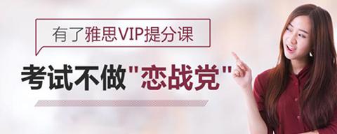 镇江环球教育VIP精英计划