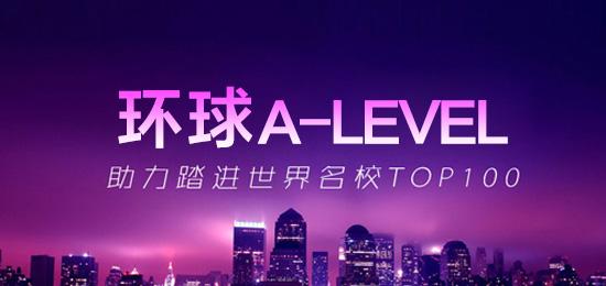 环球a-level