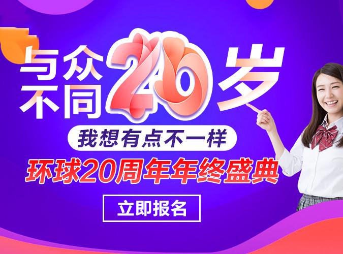 环球20年庆典