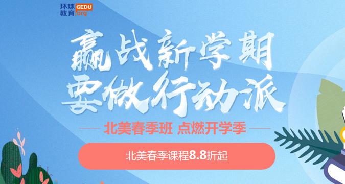 2019托福春季班