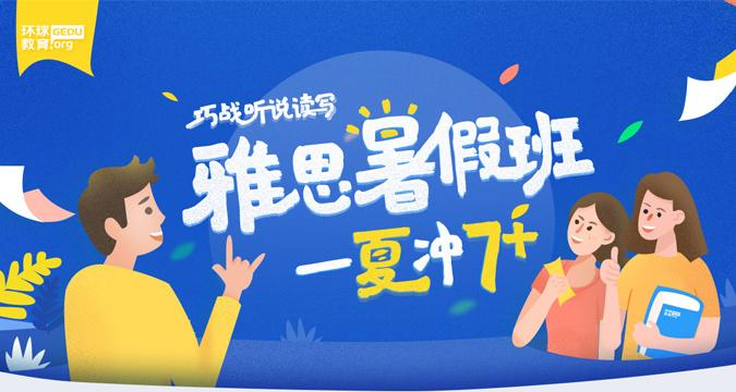 石家庄环球教育2019雅思暑假班