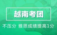 环球越南考团,ope体育官网app成绩提高一分