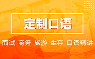 石家庄环球ope体育官网app口语课程:面试,商务,旅游,海外生存口语精讲精炼