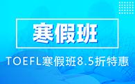 石家庄环球教育托福寒假班课程预报8折特惠