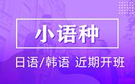 石家庄小语种学习,日语,韩语,近期开班情况