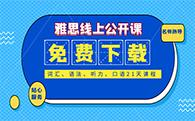 石家庄ope体育官网app公开课,ope体育官网app线上视频免费下载