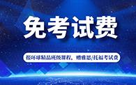 报名石家庄环球教育ope体育官网app精品班级课程1万以上,免ope体育官网app/托福考试费一次