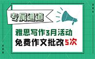 石家庄ope体育官网app写作培训,免费作文批改5次。