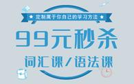 石家庄环球ope体育官网app词汇课,ope体育官网app语法课