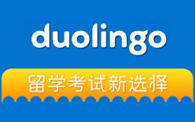 石家庄duolingo在线培训班