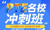 石家庄环球教育PTE名校冲刺班正式开课啦