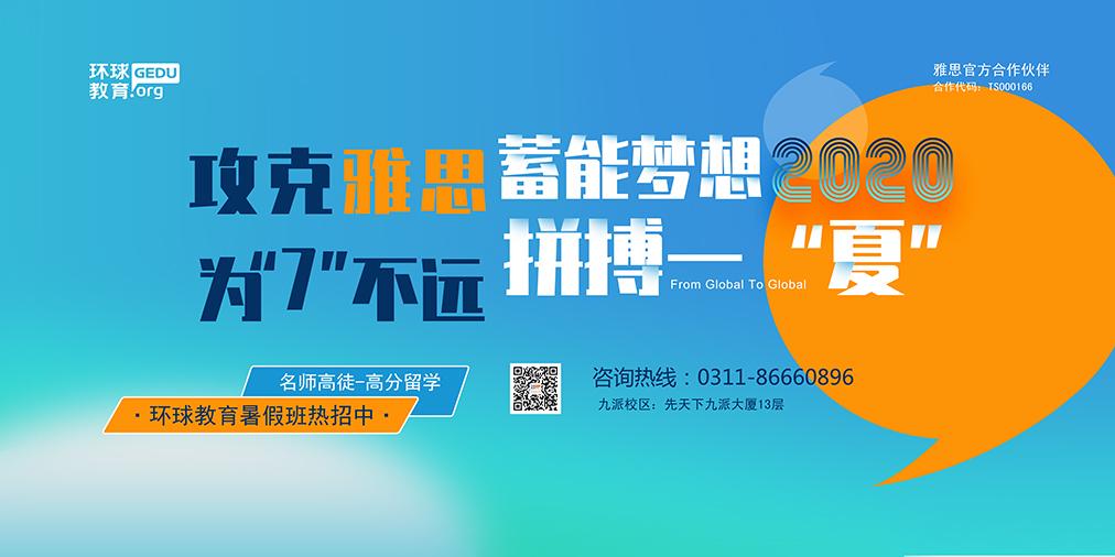 石家庄环球教育ope体育官网app暑假班火热报名中