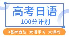 环球教育高考日语100分计划