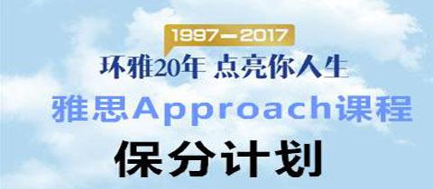 【环球教育20周年系列活动】雅思Approach课程——保分计划