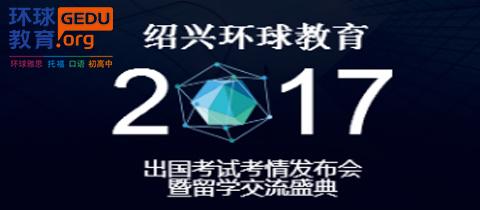 2017年出国考试考情发布会暨留学交流盛典