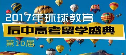 环球教育2017年第十届后中高考留学盛典