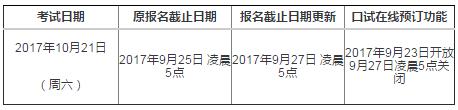 2017年10月21日考试延期通知.png