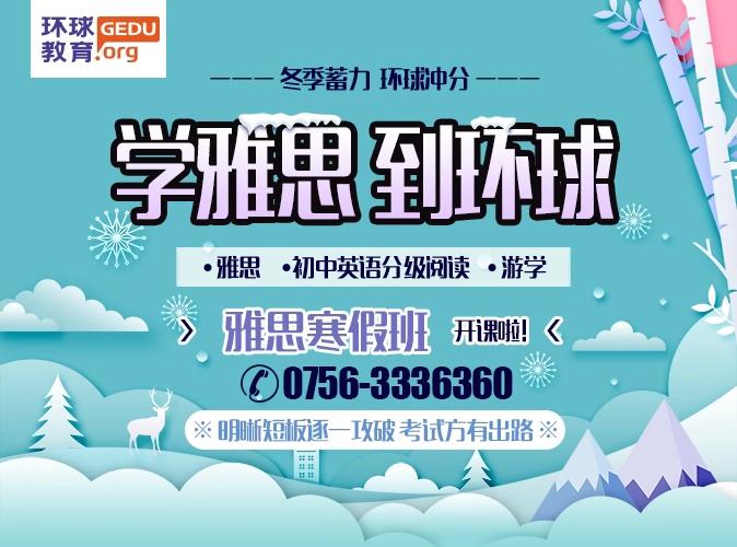 2019雅思寒假班丨雅思课程-环球教育