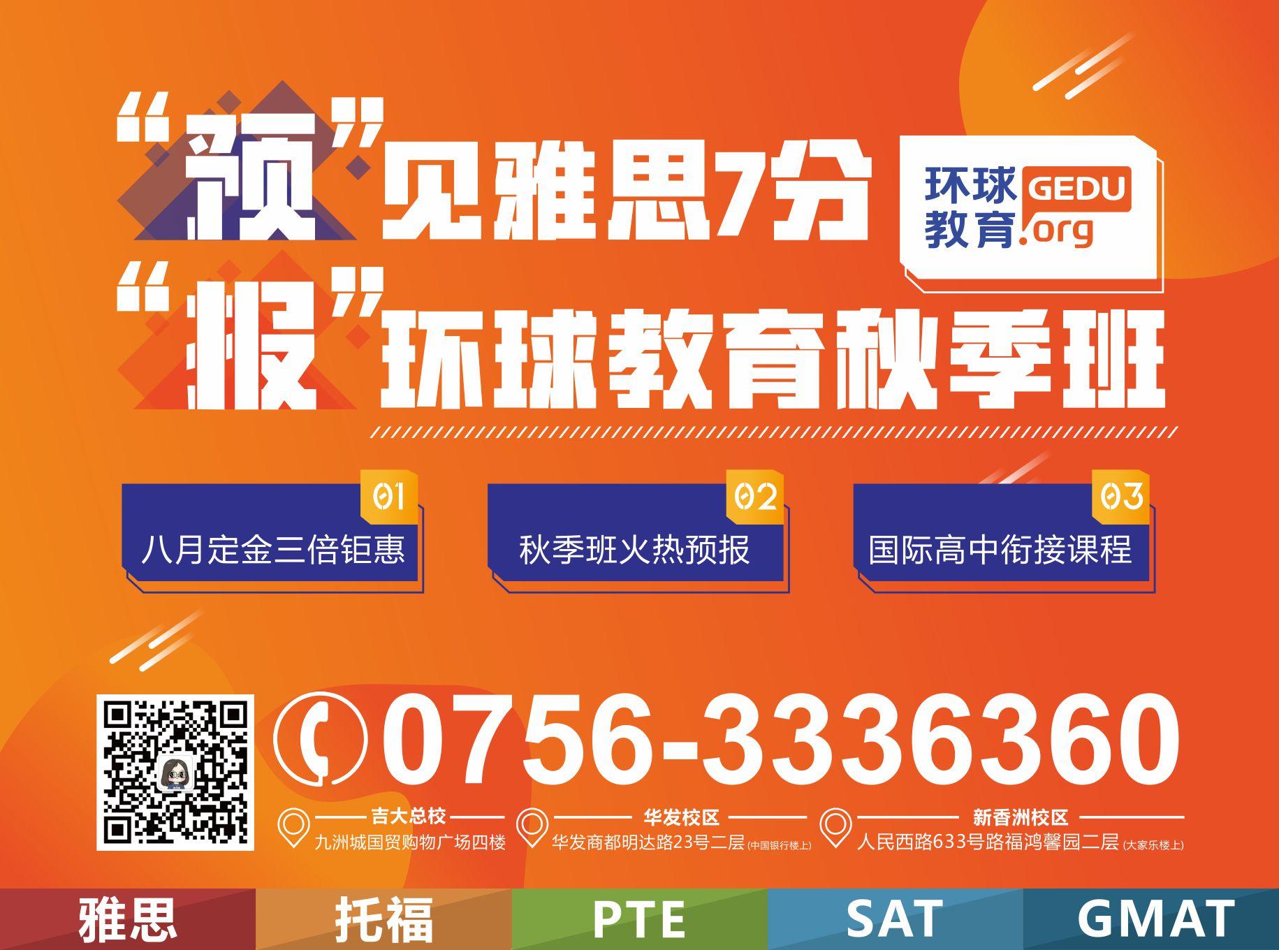"""""""预""""见ope体育官网app7分,""""报""""环球教育秋季班"""