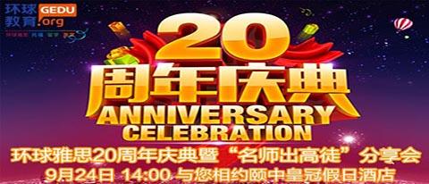 环球雅思20周年庆
